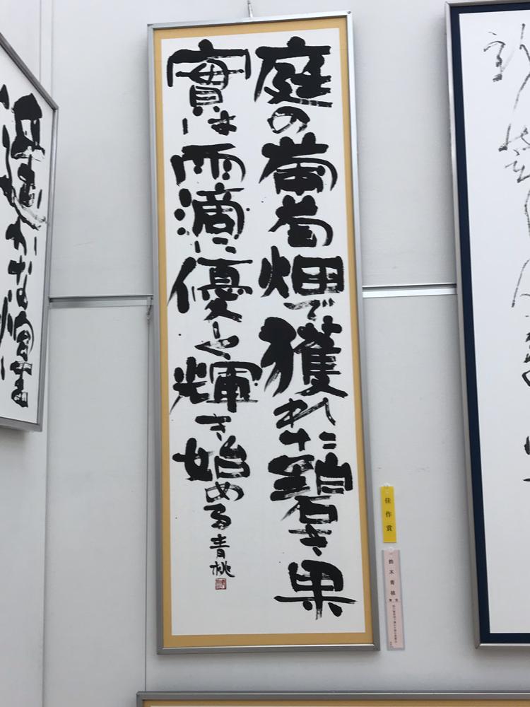 近代詩文書部 佳作賞  鈴木青桃