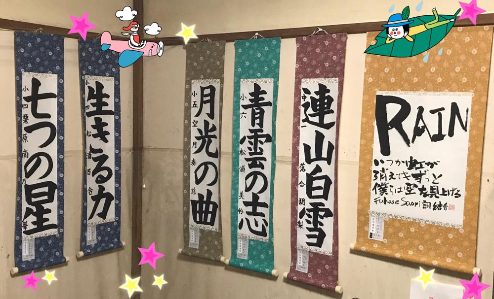 東京都北区西が丘にある北区西が丘ふれあい館内の書道、習字教室の作品展示