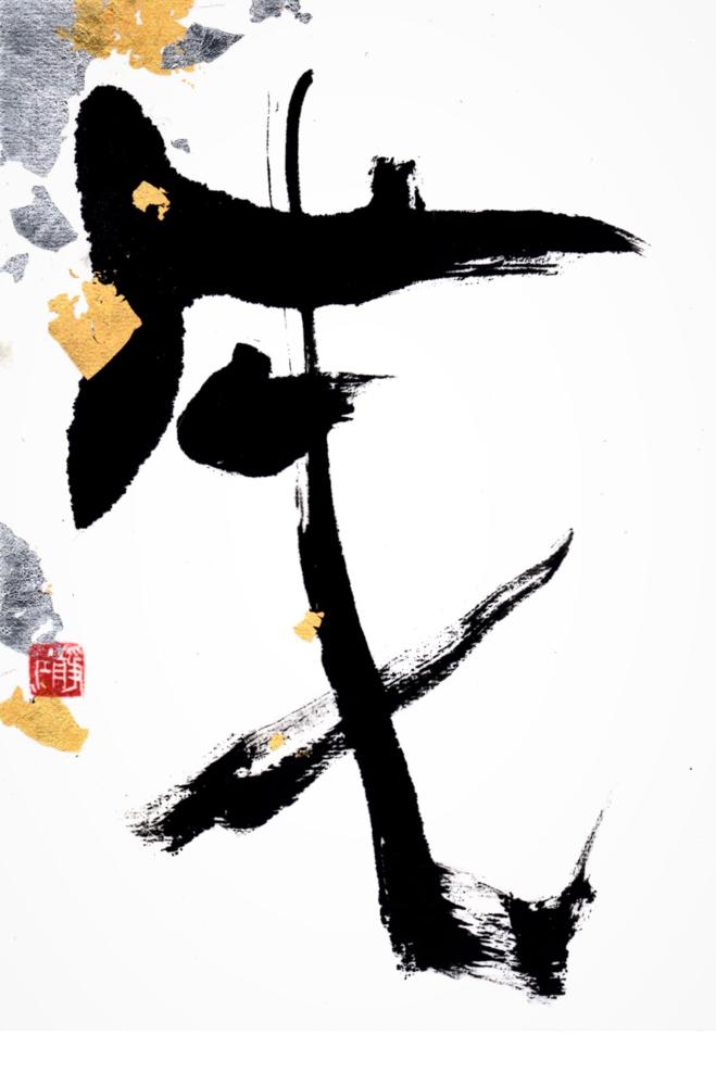 「戌」24.5×16.5cm