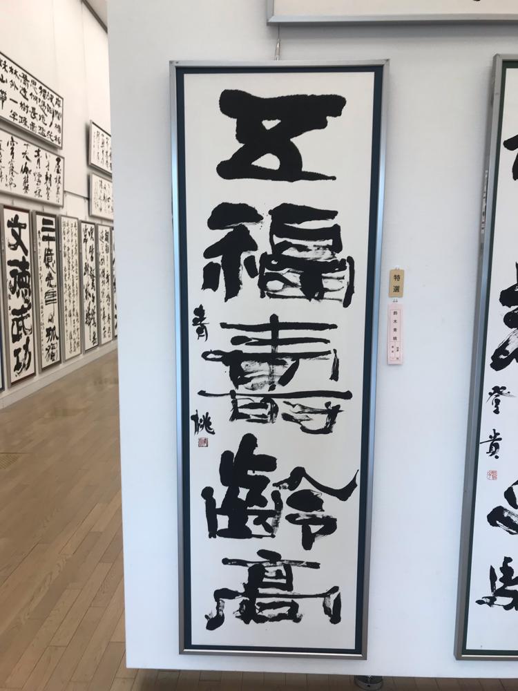 《特選  》鈴木青桃「五福壽齢高」