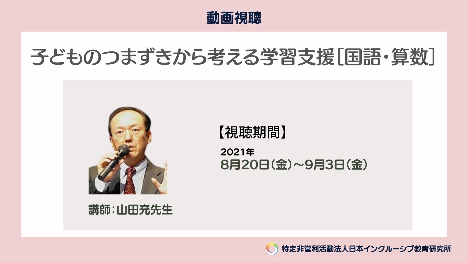 【公開講座5】学習・発達支援員養成講座  8/20~9/3 動画視聴