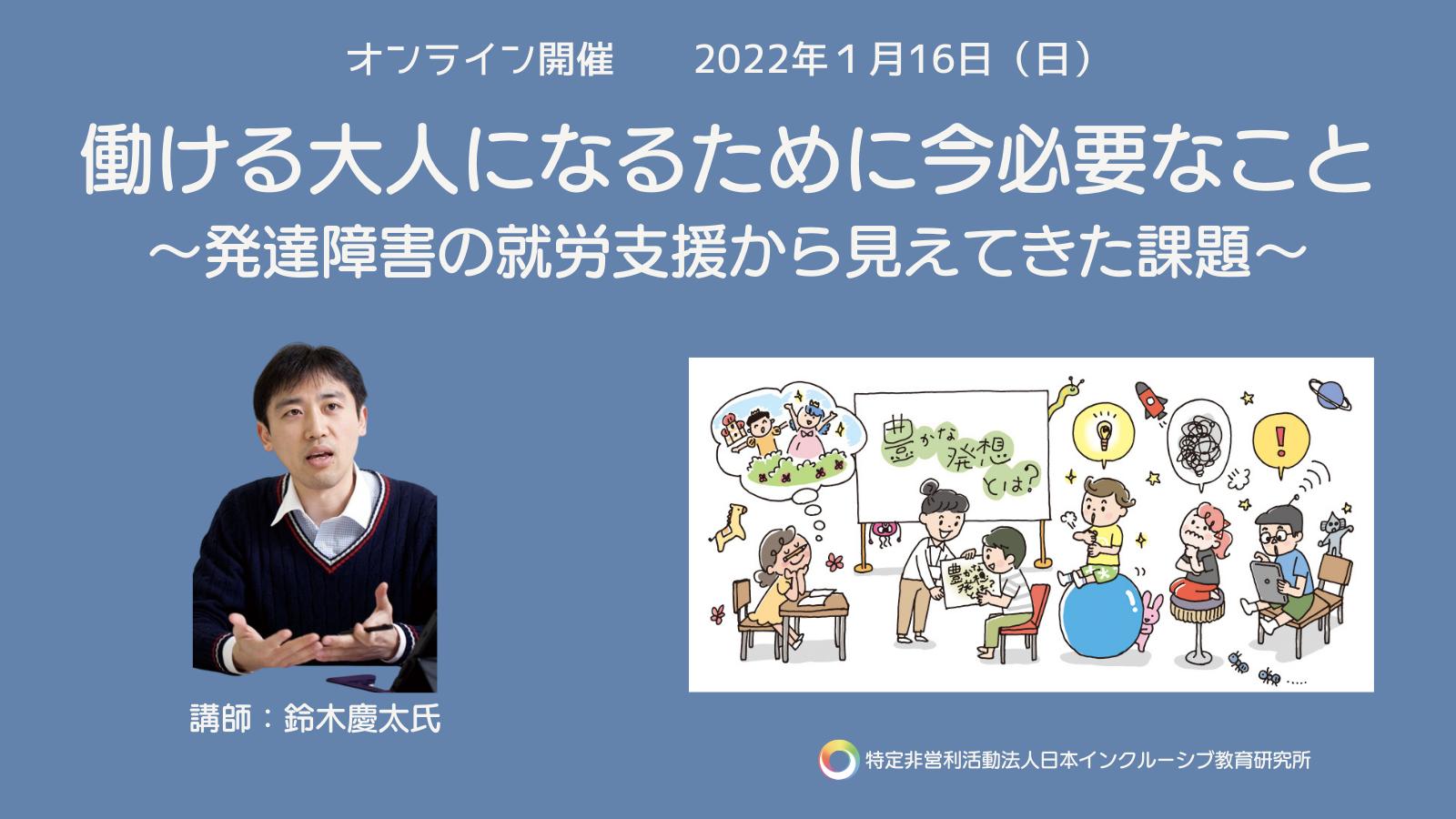 学習・発達支援員フォローアップ研修会