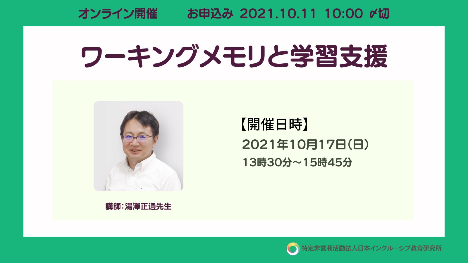 【公開講座7】学習・発達支援員養成講座 10/17午後