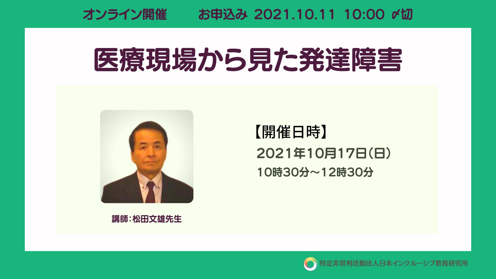 【公開講座7】学習・発達支援員養成講座 10/17午前