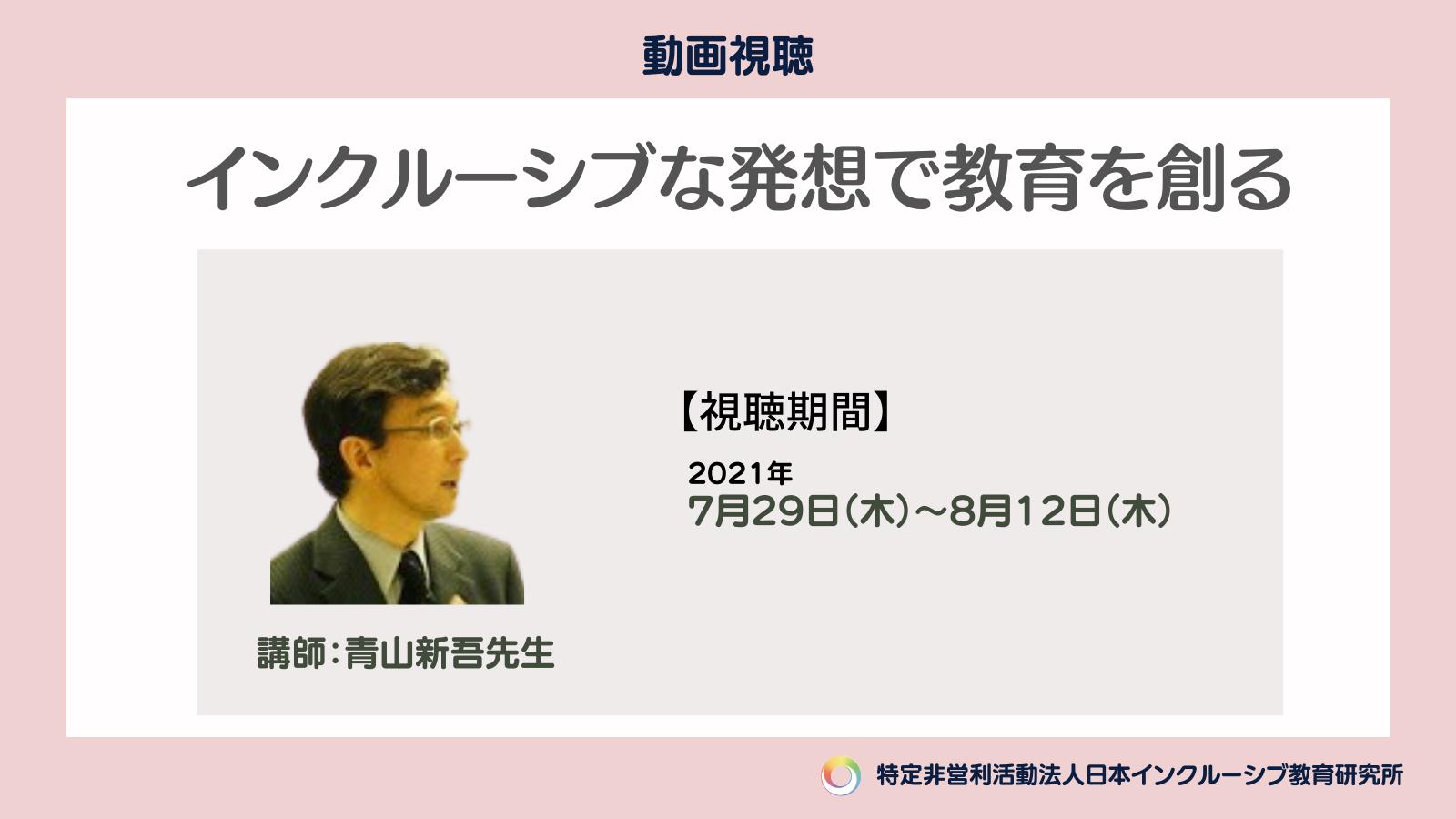 【公開講座5】学習・発達支援員養成講座  7/29~8/12 動画視聴