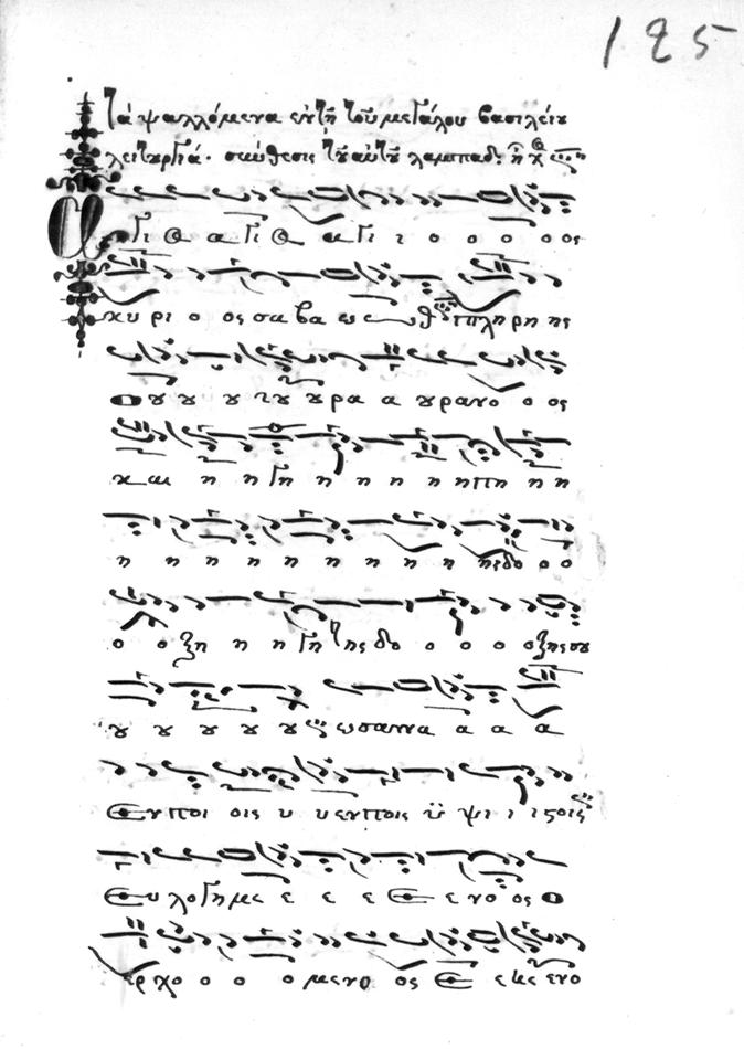 Beispiel einer byzantinischen Neumen-Notation. Oberhalb des griechischen Textes finden sich die byzantinischen Melodiezeichen in Form geschwungener Linien.