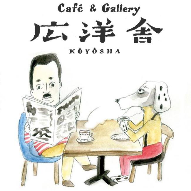 カフェ&ギャラリー広洋舎のイラスト | コーヒーを飲む犬とおじさん