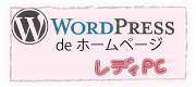 WordPressでホームページ