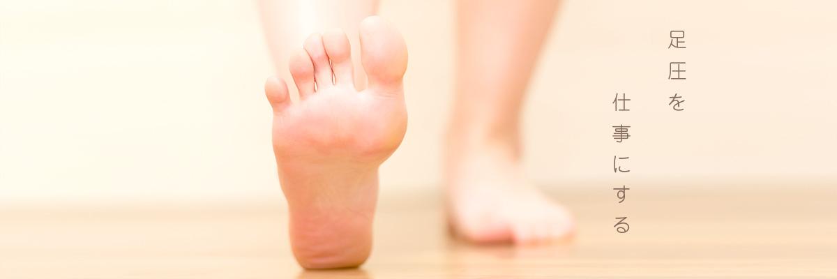 足圧を仕事にする。女性の裸足。足の裏。