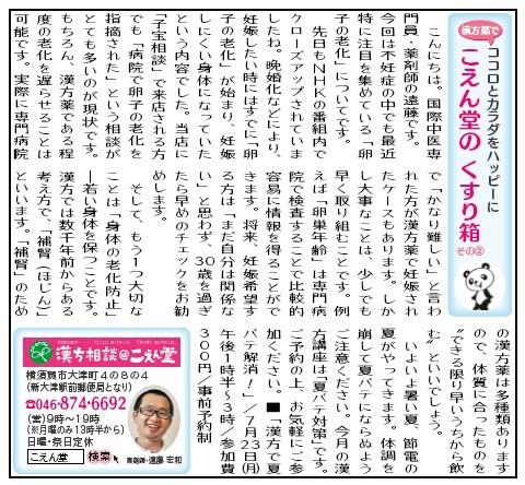 2012年7月13日 タウンニュース横須賀版