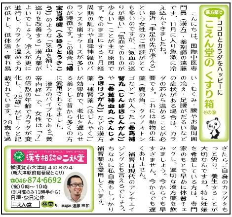 タウンニュース横須賀版(2012年11月16日)
