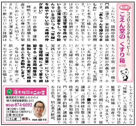 2012年9月14日 タウンニュース横須賀版