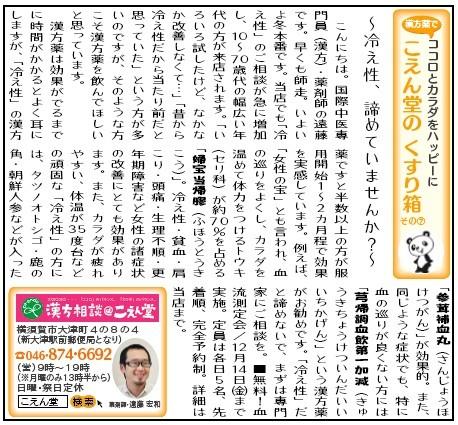 タウンニュース横須賀版(2012年12月7日)