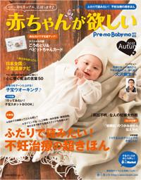 2012年秋号「赤ちゃんが欲しい」