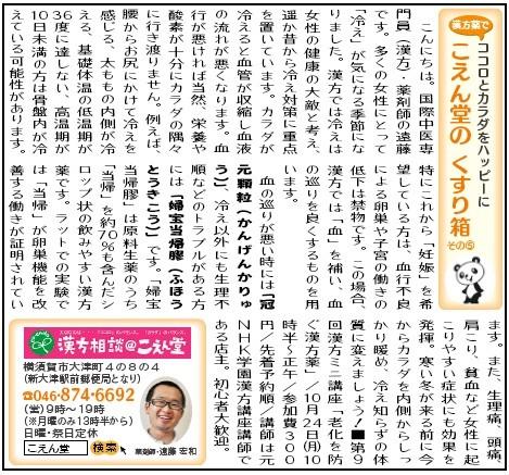 タウンニュース横須賀版(10月12日)