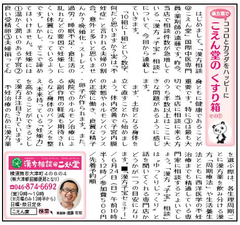 2012年6月8日(金) タウンニュース横須賀版