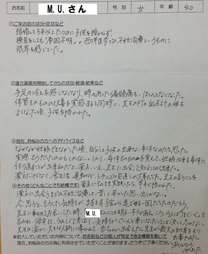 子宝ハッピー体験記