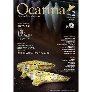 ocarina life magazine vol.2