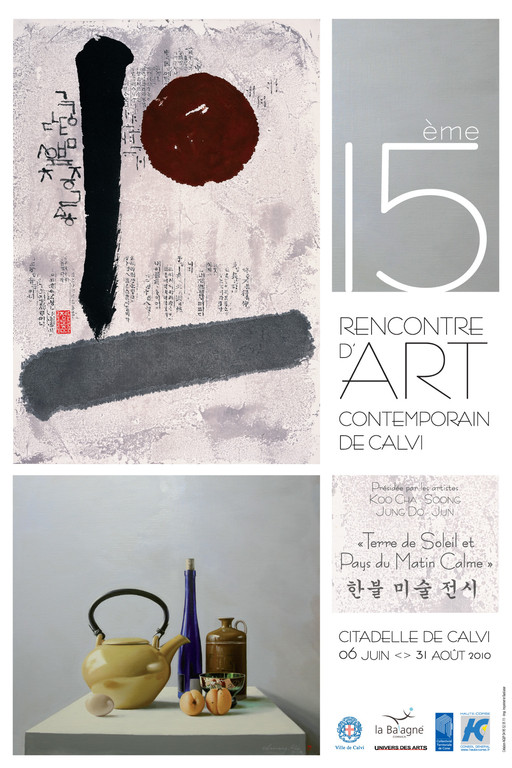Koo Cha Song et Jung Do Jun - Affiche 2010