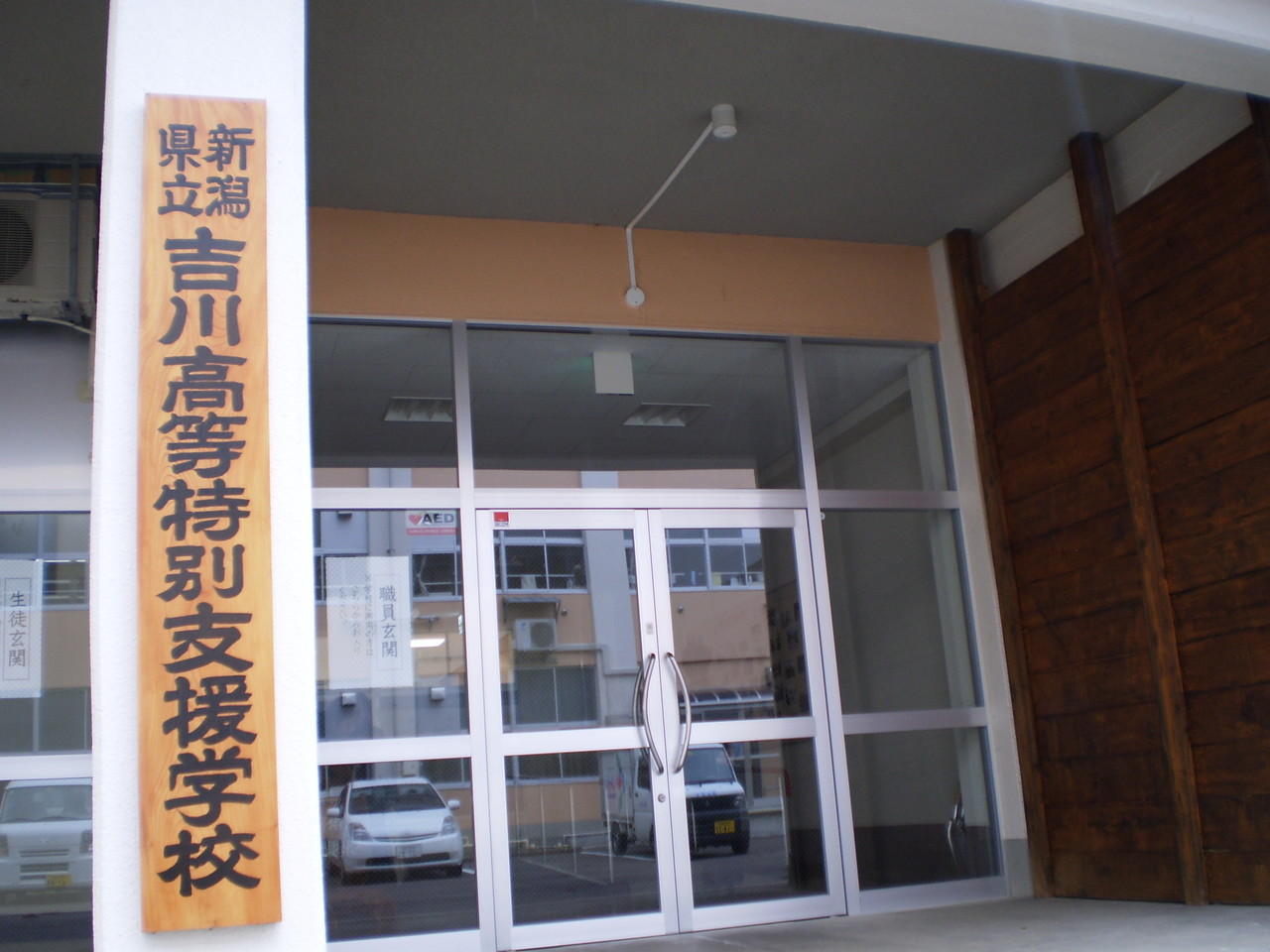 旧吉川高等学校を活用し、昨年4月に開校しました