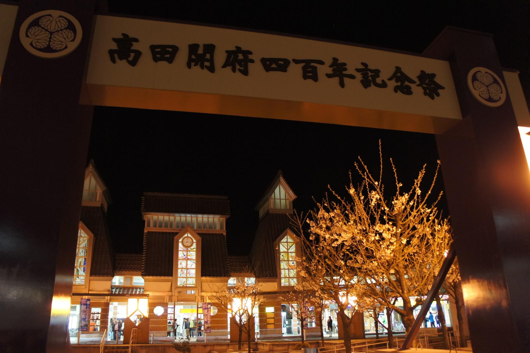 今年は『高田開府400年』。とってもゴージャスな夜