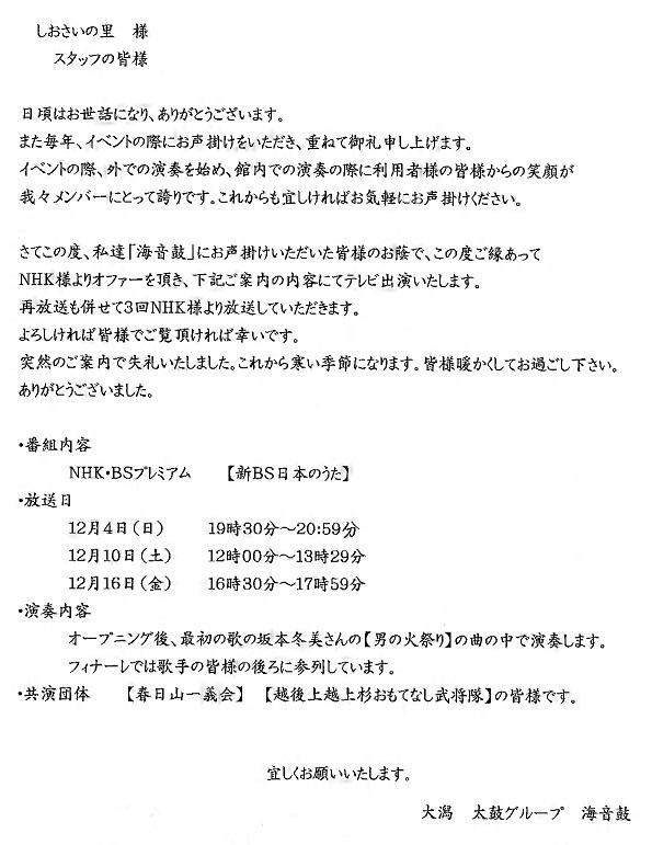 海音鼓、坂本冬美、NHK、新BS日本のうた