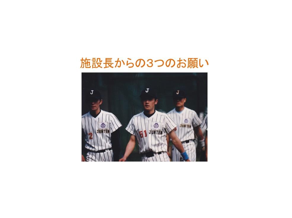 23年前の施設長(写真中央)