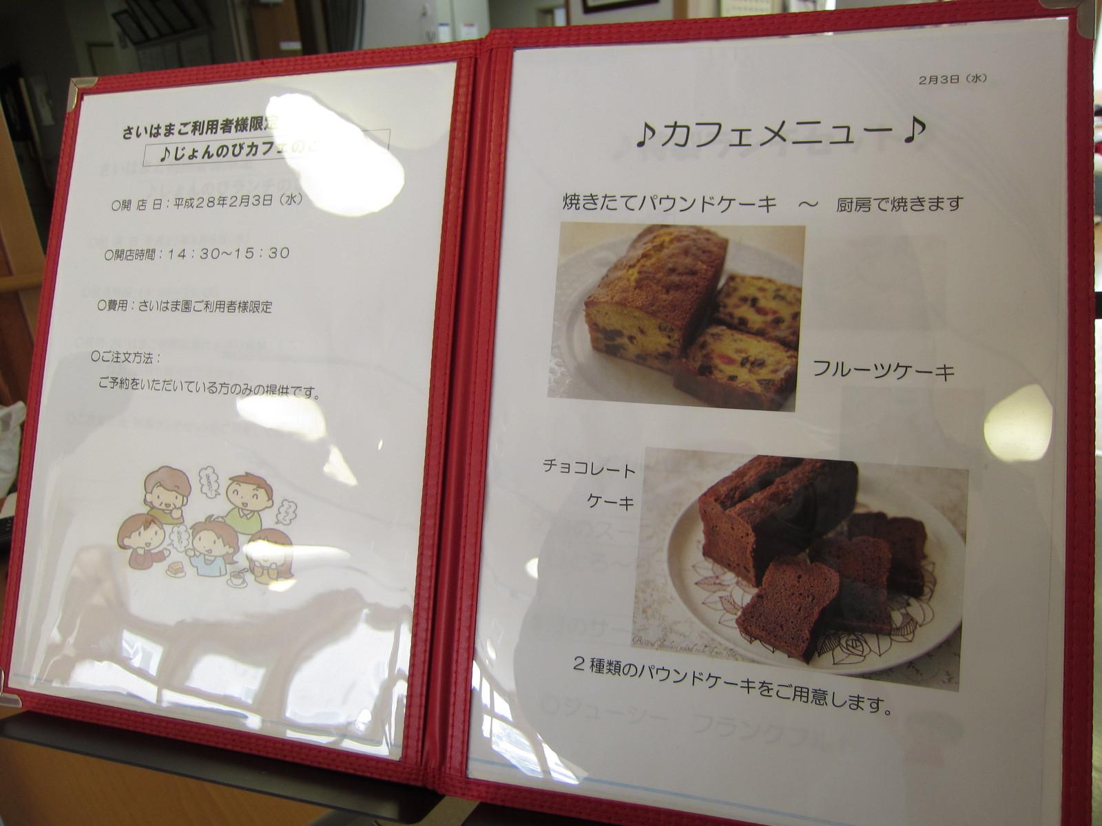 今回の「じょんのびカフェ」は、うみまち厨房とのコラボレーション企画!