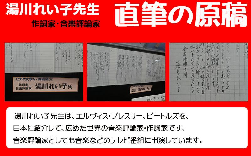作詞家-音楽評論家-湯川れい子先生・直筆の原稿