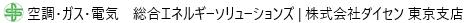 空調 ガス 電気 総合エネルギーソリューションズ 株式会社 ダイセン 東京支店