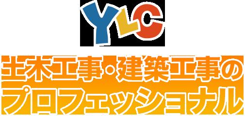 YLCは土木工事・建築工事の プロフェッショナル