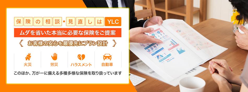 保険の相談や見直しはYLCにお任せください。ムダを省いた本当に必要な保険をご提案