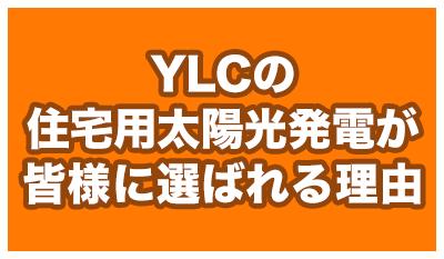 YLCの住宅用太陽光発電が皆様に選ばれる理由。
