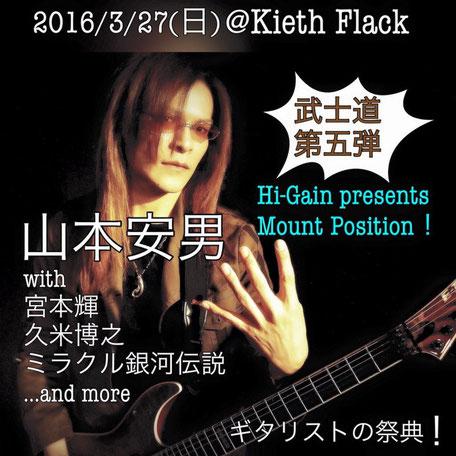 2016/3/27,武士道 第5弾,Keath Flack