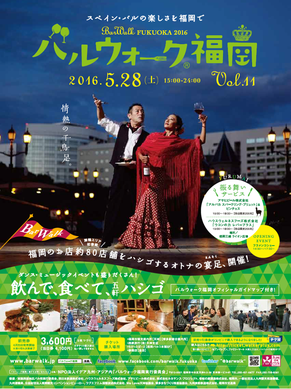 2016/5/28,バルウォーク福岡