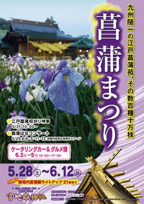 2016/6/12,菖蒲祭り,宮地嶽神社