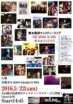 2016/5/22,熊本救済チャリティーライブ,Redline