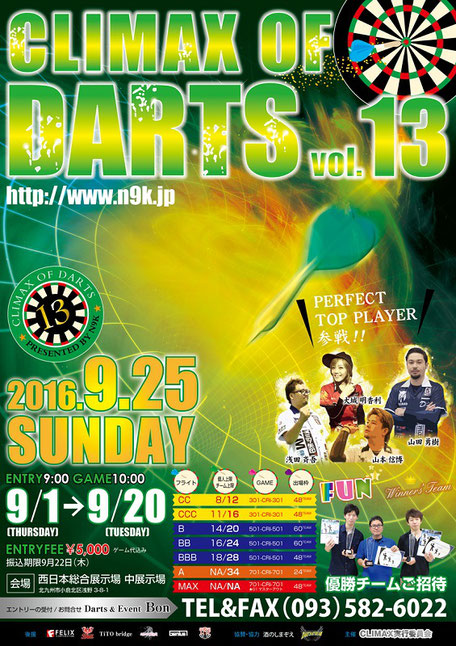 2016/09/25-CLIMAX OF DARTS vol.13