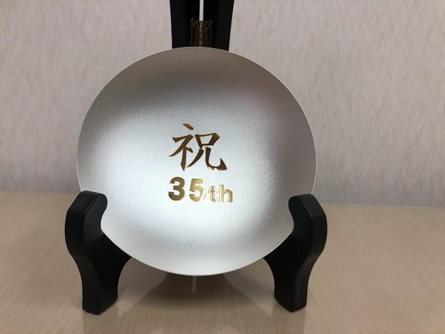 35周年記念の銀杯