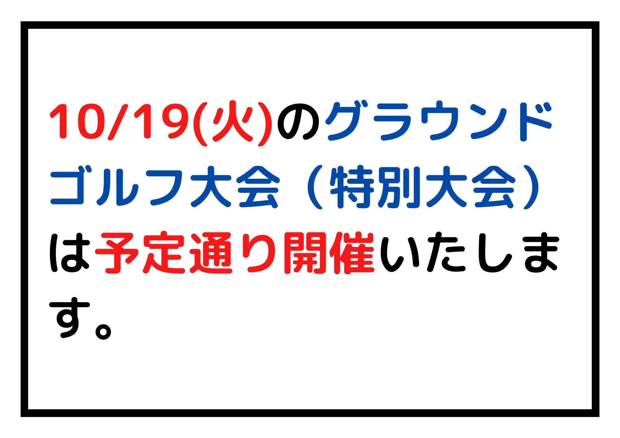 10/19(火)のグラウンドゴルフ大会(特別大会)は予定通り開催します。