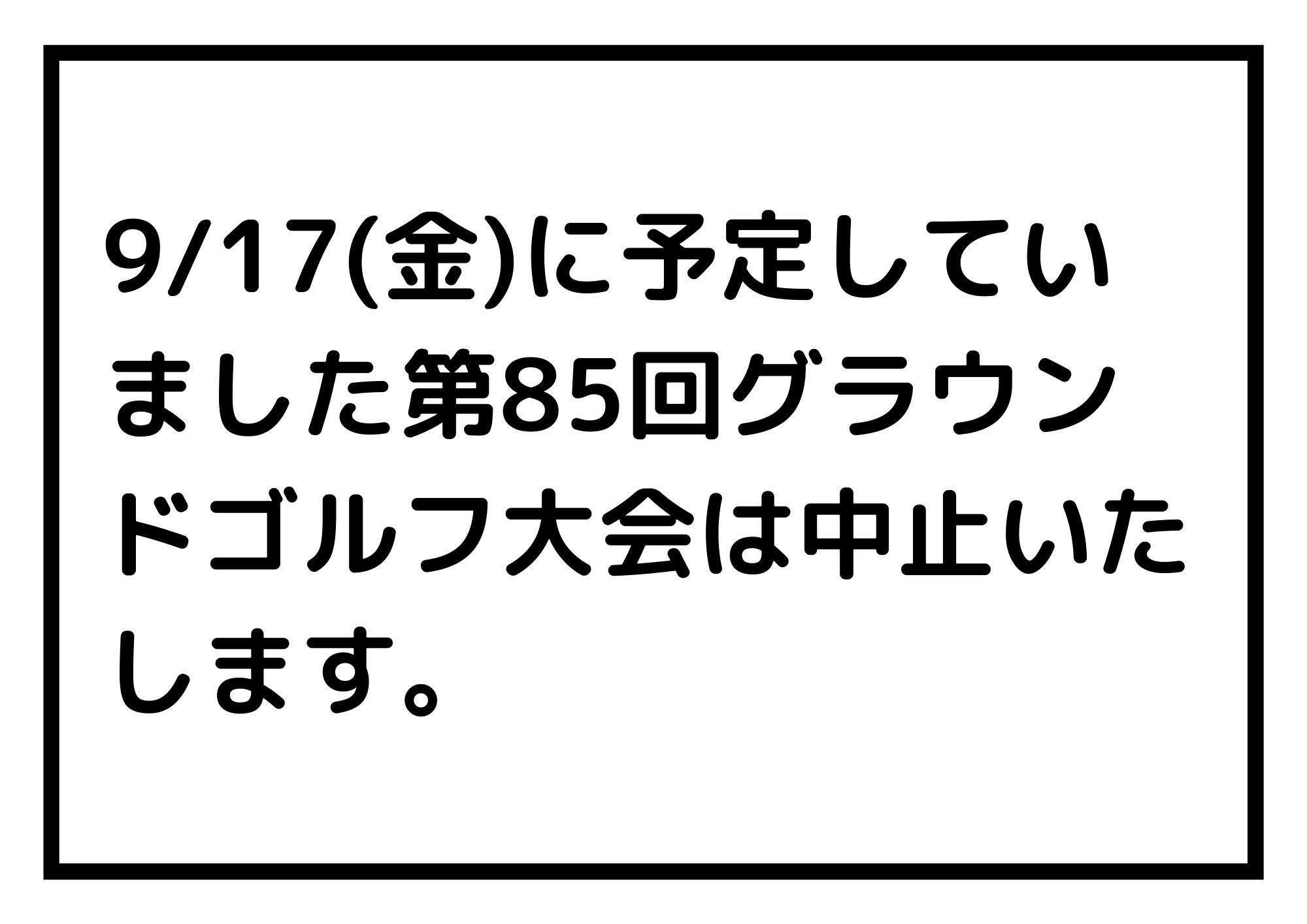 9/17(金)の第85回グラウンドゴルフ大会は開催を中止いたします。