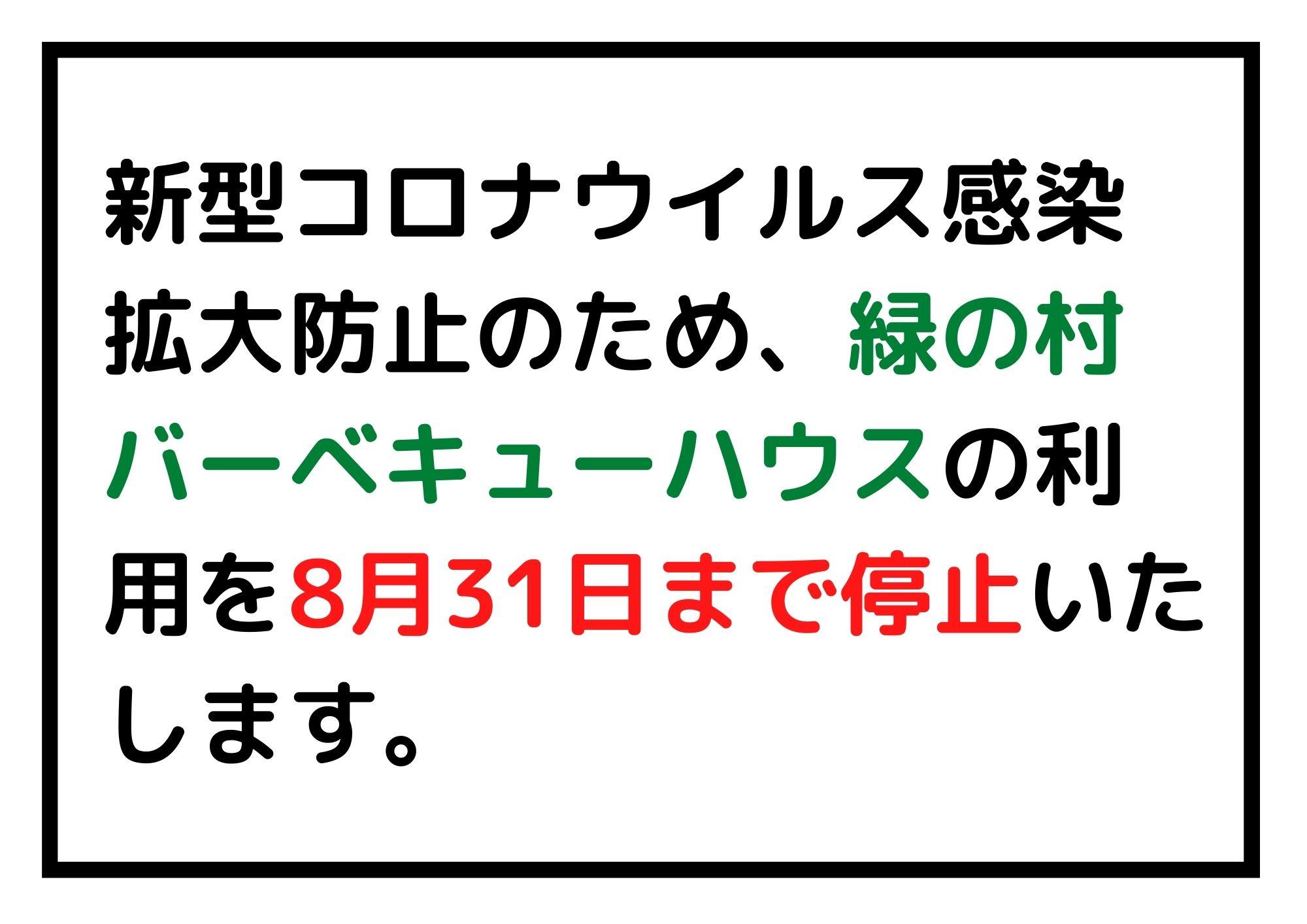 緑の村バーベキューハウスの利用を8月31日まで停止いたします。