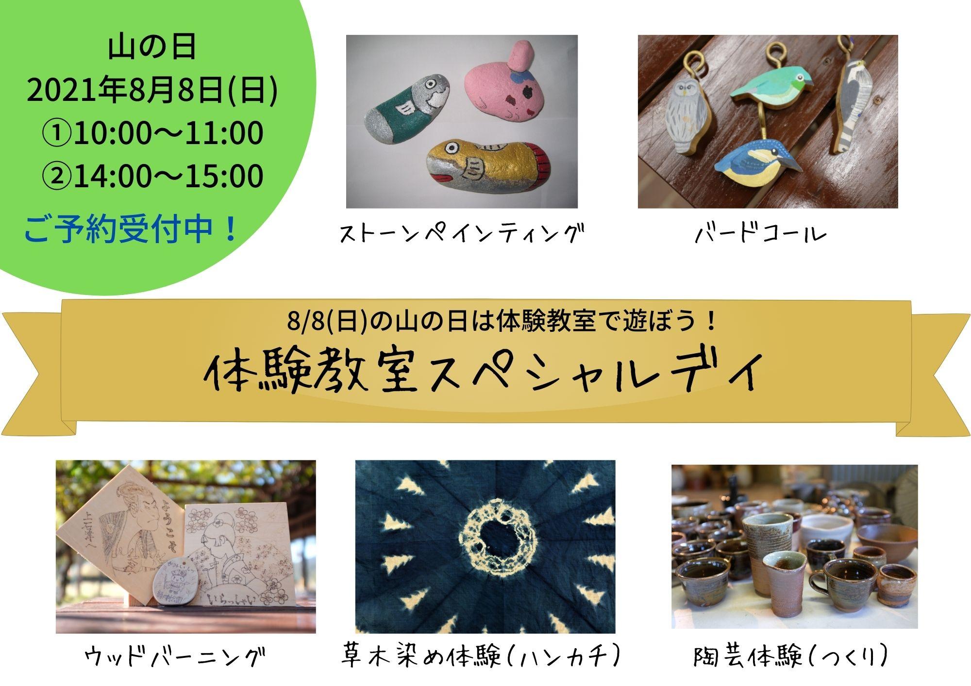 8/8(日)山の日は『体験教室スペシャルデイ』を開催します!