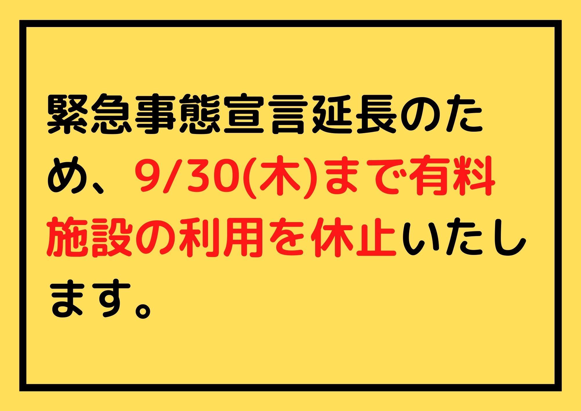 9/30まで有料施設をすべて休止いたします。