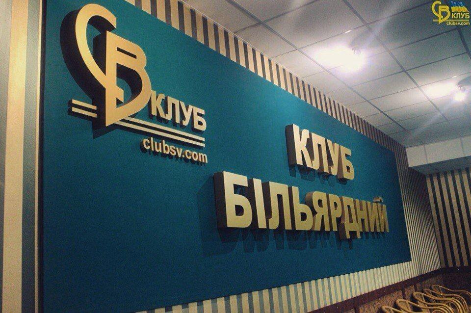 """Більярдний клуб """"СВ-Клуб"""" м. Хмельницький"""