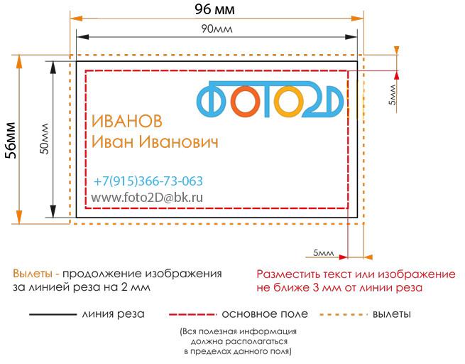 Программа для создания визиток скачать бесплатно