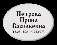 фото на керамике для памятника