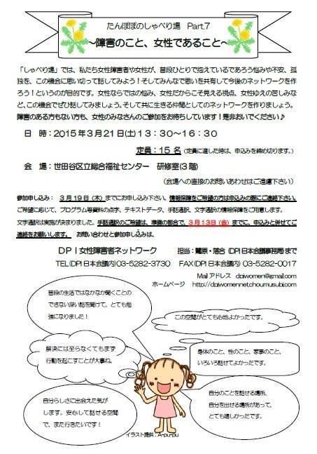 DPI女性障害者ネットワーク たんぽぽのしゃべり場 Part.7チラシ