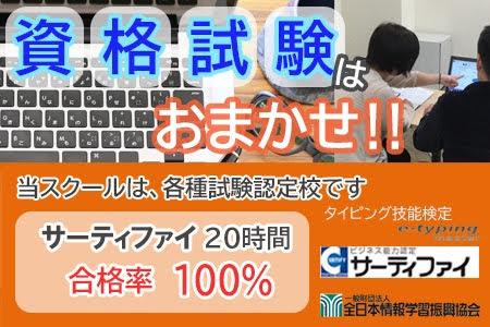 資格取得に強いパソコン教室