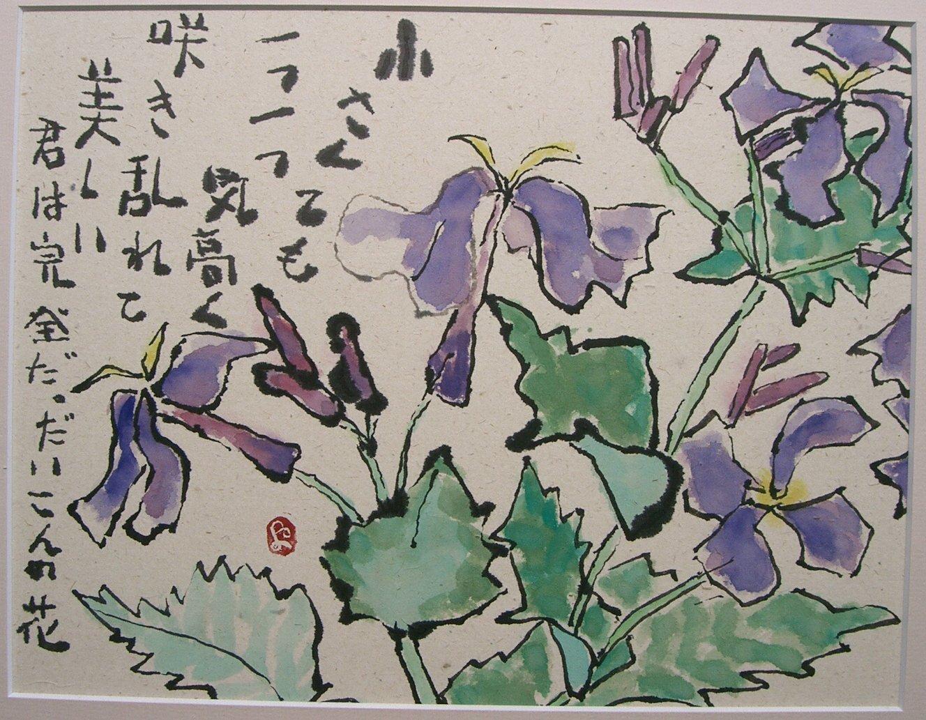 「だいこんの花」